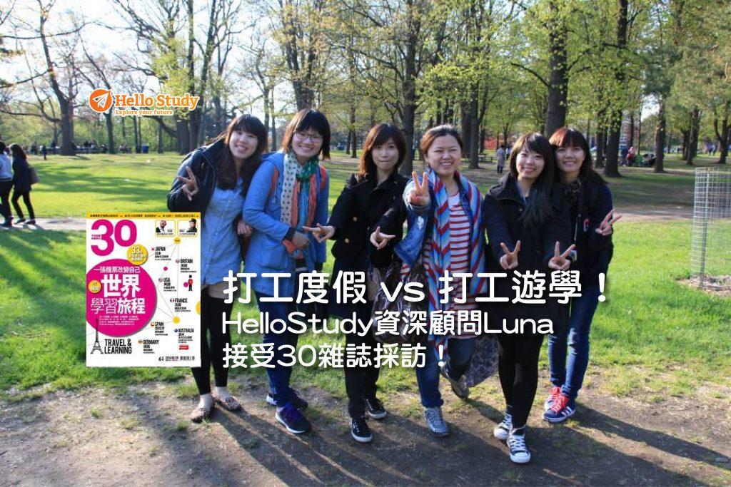 HelloStudy楓禾30雜誌 獨家