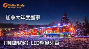 https://cdn.hellostudy.com.tw/wp-content/uploads/2016/04/聖誕列車-300x168.jpg