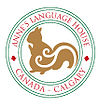 annes-language-house-logo