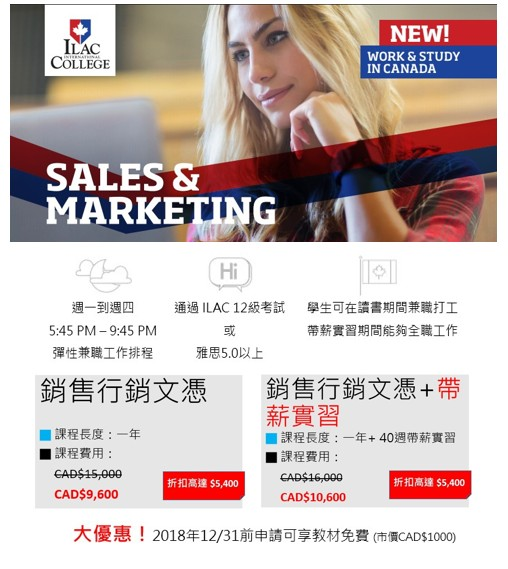 hello-study_-ilac_sales&marketing