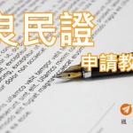 良民證申請教學【圖文範例教學】