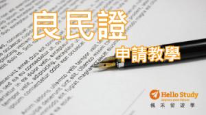 https://cdn.hellostudy.com.tw/wp-content/uploads/2017/02/良民證申請教學-300x168.png