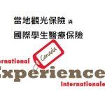 加拿大學生保險 & 旅客及加打生保險
