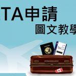 加拿大電子旅行證 eTA【圖文範例教學】(2019.05.28更新)