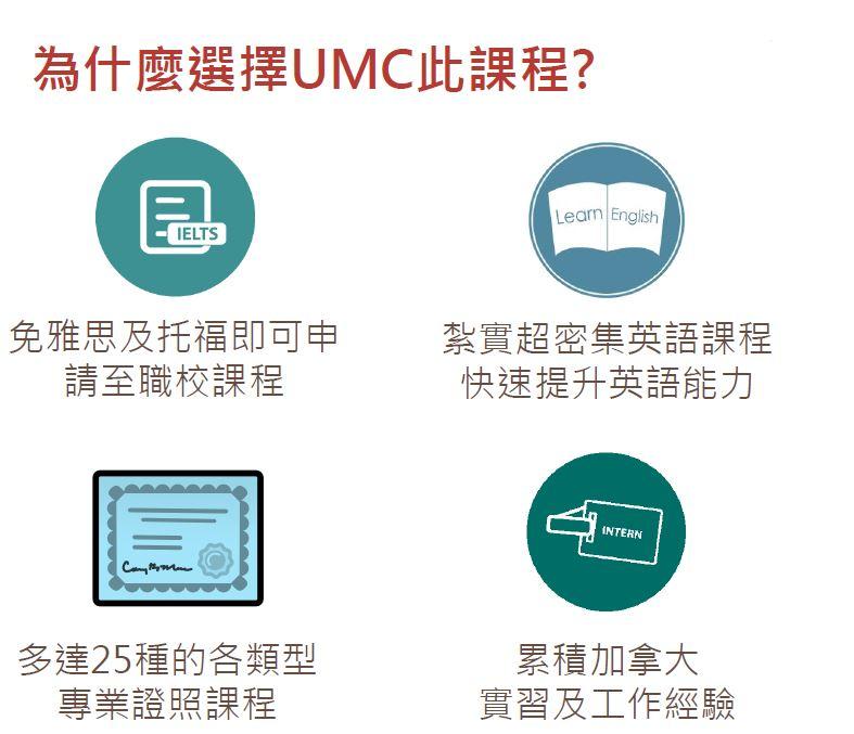 umc-coop-program-2