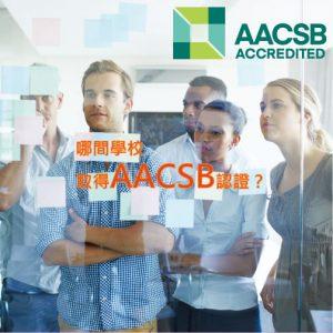 https://cdn.hellostudy.com.tw/wp-content/uploads/2017/07/08192148/aacsb-accredited-300x300.jpg