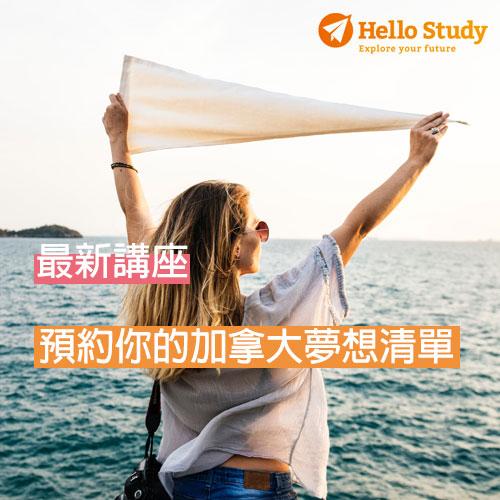 HelloStudy講座