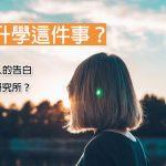 [Hello Study ×新鮮人 專題] 微笑背後的人生迷惘:就業還是升學?