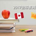2017全球教育品質 加拿大奪冠