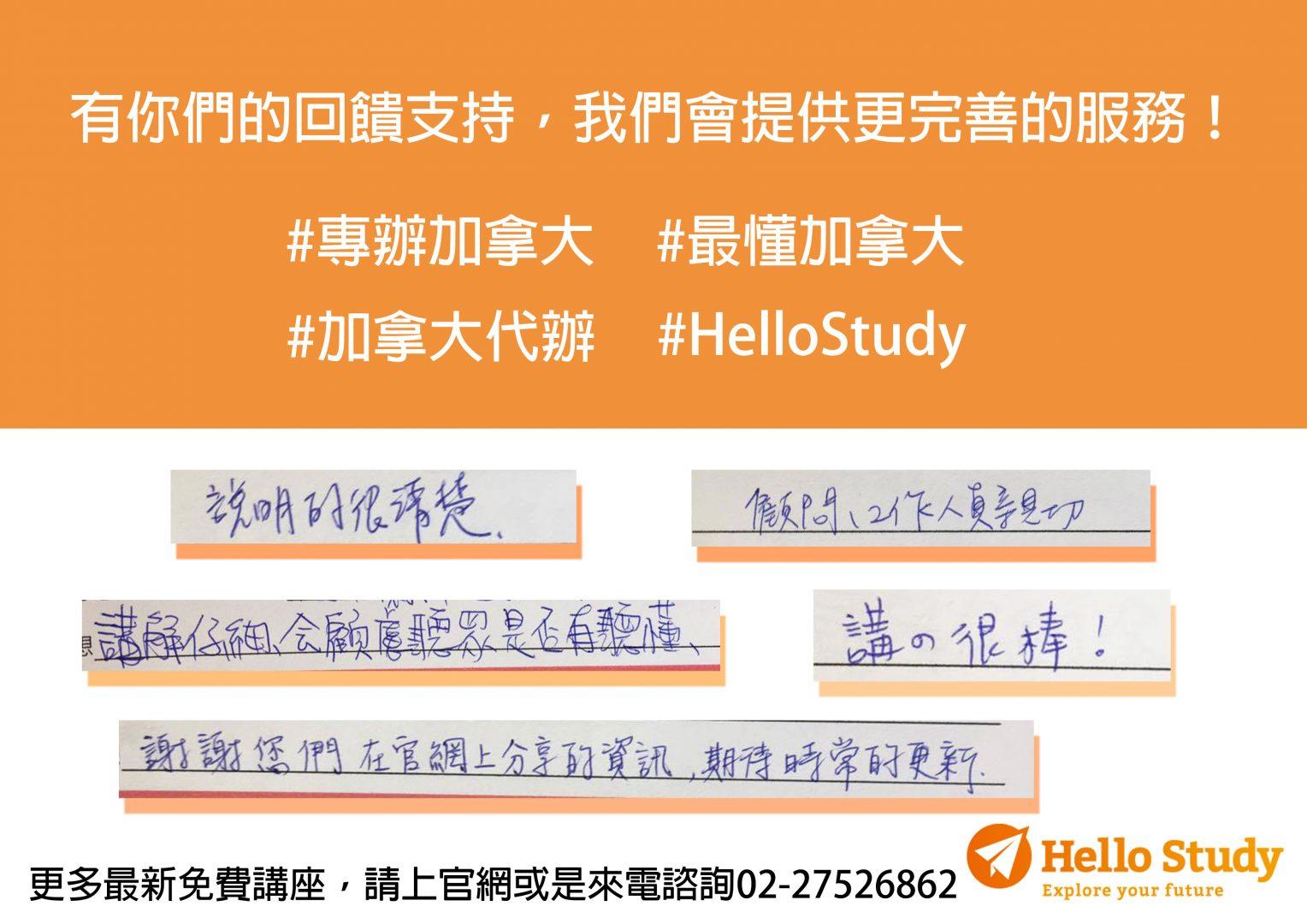 HelloStudy講座回饋
