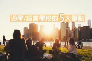 https://cdn.hellostudy.com.tw/wp-content/uploads/2017/12/遊學語言學校的五大優點-小圖-300x200.jpg