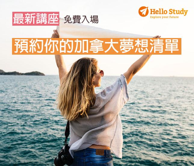 Hello Study2018/01/13免費講座