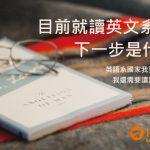 [Hello Study ×新鮮人 專題] 英文系的專業是什麼