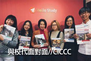 https://cdn.hellostudy.com.tw/wp-content/uploads/2017/12/CICCC校代小-300x200.jpg