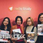 CICCC學校代表親訪HelloStudy台北辦公室