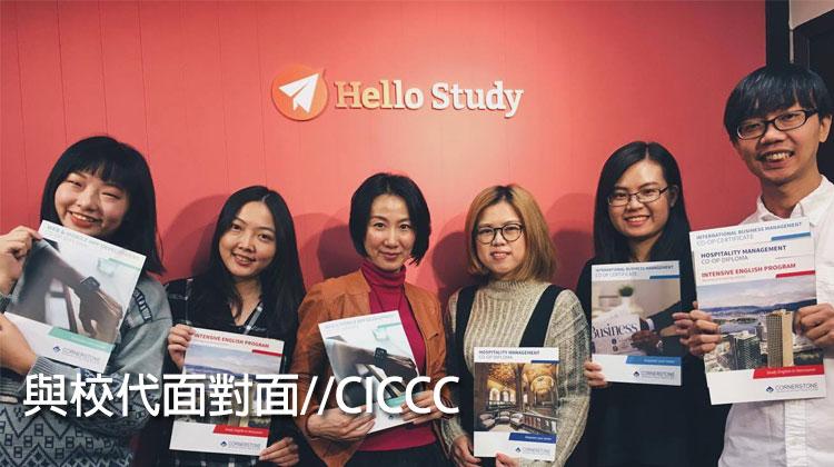CICCC學校代表親訪HelloStudy