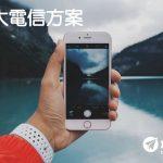 加拿大TELUS最新門號方案 台灣領卡開通