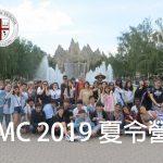 2019 UMC 夏令營