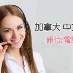 加拿大各大銀行/電信中文客服