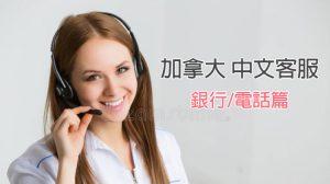 https://cdn.hellostudy.com.tw/wp-content/uploads/2018/03/加拿大中文客服-300x168.jpg