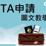 加拿大電子旅行證 eTA【圖文範例教學】(2020.03.11更新)