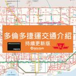多倫多地鐵TTC及大眾運輸系統Metrolinx 2019調漲