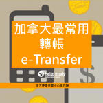 加拿大最常用的轉帳教學 e-Transfer