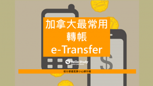 https://cdn.hellostudy.com.tw/wp-content/uploads/2018/10/e-transfer-by-HelloStudy-教學-300x169.png