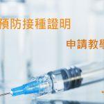 【申請教學】出國留學(遊學、移民)用英文版預防接種證明