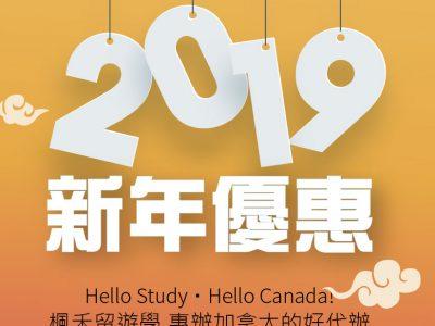 熱門留遊學國-加拿大 推薦享好禮再加碼