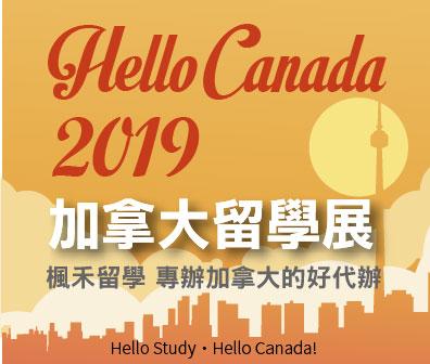 【Hello Canada留遊學就業展】3月優惠