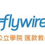 交學費的 Flywire 付款流程教學 – (以Humber College 公立學院為例)