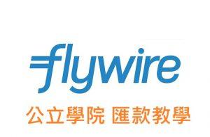 https://cdn.hellostudy.com.tw/wp-content/uploads/2019/06/15170041/flywire-logo-300x197.jpg