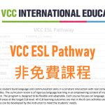 VCC (Vancouver Community College) 英文課 ESL Pathway