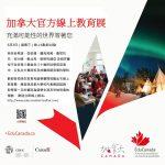 2020-2021 加拿大官方教育展 EduCanada