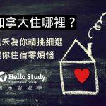 2020年度住宿費用 Hello Study 寄宿家庭 溫哥華 多倫多