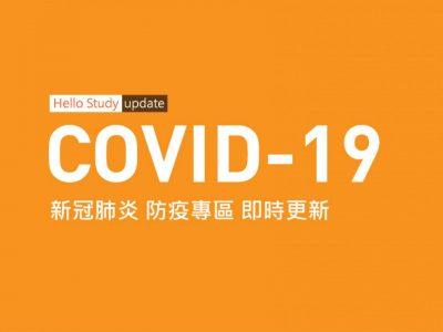 加拿大COVID-19新冠肺炎 武漢肺炎 防疫專區 隨時更新