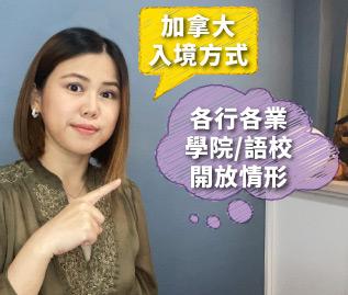 速報!Hello News 哈新聞顧問分享 *留學*工作*遊學*出入境資訊