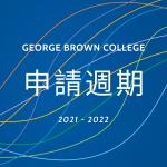 【卡位囉】GBC George Brown College 喬治布朗學院 2021-2022年最新入學資訊